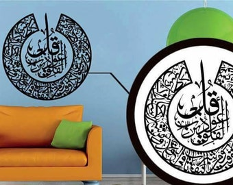 Islamic wood Art - Contemporary Islamic calligraphy - A beautiful wall decor with intrictae details
