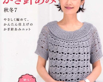 Fall and Winter Oshare Crochet Clothes 7 - Japanese Craft Book Let's Knit Series