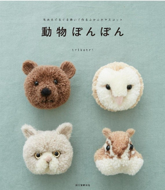 Items similar to cute animal pom pom zakka japanese for Cute pom pom crafts
