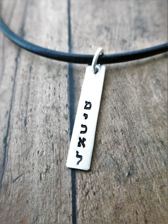 Hebrew Name Necklace - Sterling Silver Bar - Leather Cord - Men's Necklace - Custom Name - Personalized Jewelry