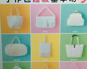 Simple & Basic Bags PLUS by Muki Kurai  - Japanese Craft Book (In Chinese)