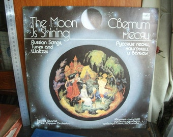 Soviet record. The moon is shining - Russian songs, folk tunes, waltzes - only music - 1990. Vintage vinyl CCCP - USSR