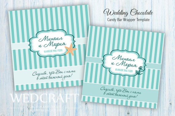 personalized chocolate bar wrappers template - wedding candy bar wrapper template downloadable candy