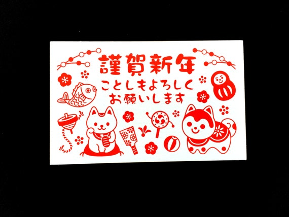 New Year Rubber Stamp - Traditional Japanese Rubber Stamp - New Year Lucky Charms - 2017 Rubber Stamp - Kanji Stamp - Large Size
