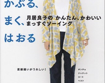 Simple Straight Sewing 'WRAPPER' by Yoshiko Tsukiori (Japanese craft book, Japanese sewing book)