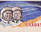 """A. Samsonov """"The world's first group space flight (1962)"""" Postcard -- 1962. Condition 7/10"""