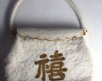 SALE: 1960's Made in Hong Kong Beaded Handbag