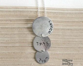 "Love Your Neighbor As Yourself , ""ואהבת לרעך כמוך"", V'ahavta l'reacha Kamocha 3 Discs pendant, Hebrew Engraved, Sterling Silver."
