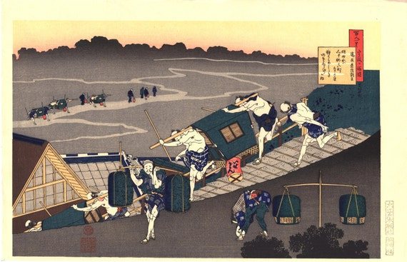 "Japanese Ukiyo-e Woodblock print, Hokusai, ""Poem by Fujiwara no Michinobu Ason"""