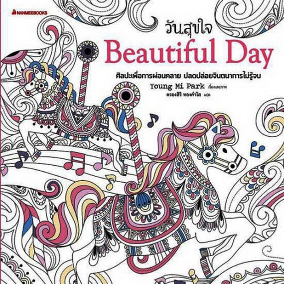 BEAUTIFUL DAY Adult Coloring Book Young Mi Park Art