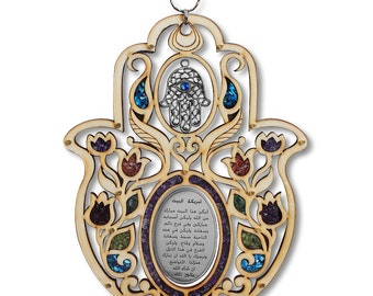 Large Wooden Hamsa Blessing for the Home - in Arabic - Good Luck Wall Decor with Simulated Gemstones