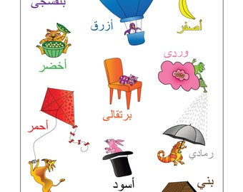 Arabic Colors Animal Educational Poster Modern Arab Art