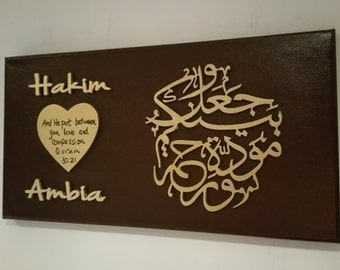 Wedding Gifts For Muslim Couples : ... Islamic Muslim Wedding Gift Surah Rum - Canvas with Couples Name