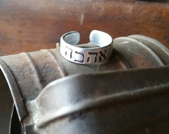 Personalized Hebrew Ring - Hebrew Jewelry - LOVE - Hand Stamped LOVE Ring - Chevron Ring
