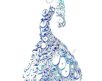 Arabic Calligraphy Print - Woman of the Firmament - شعرأحمد شوقي - Poetry By Ahmed Shawqi - Short Arabic Love Story
