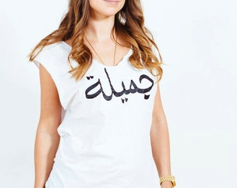 Custom Made Women's T-Shirt Name Arabic