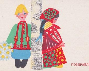 Congratulations Postcard by V. Trubitsina -- 1970