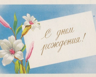 Birthday Postcard by A. Antonchenko -- 1958