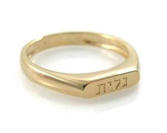 Hebrew name ring. Gold ring. Personalized hebrew ring. Word ring. Name gold ring. Hebrew gold ring. Unisex ring. Hebrew name. Personalized
