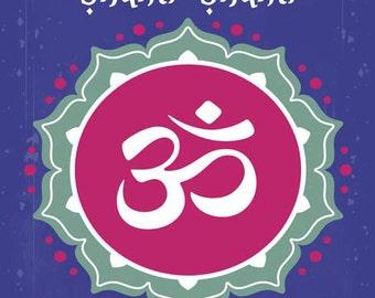 Om Shanti Metal Sign, Peace, Sanskrit,Yoga, Spiritual, Inspirational Quote  HB7208