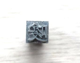 Japanese Typewriter Key Make mischief Incite Instigate Stamp Vintage in Showa Period