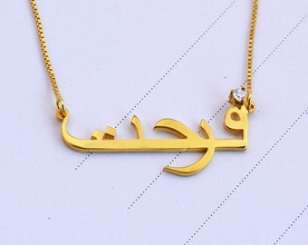 Gold Arabic Necklace,Personalized Name Necklace,Custom Arabic Necklace,Farsi Necklace,Arabic Jewelry,Necklace In Arabic N039B