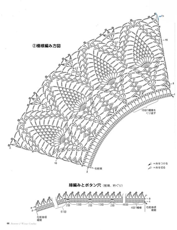 crochet pattern pdf for womens crochet vest in japanese