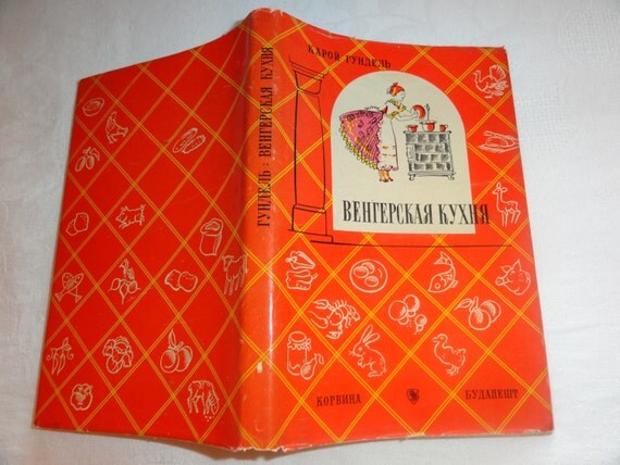 Cooking the Books: Hungarian Cookery Book