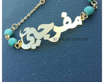 ARABIC or ENGLISH  Name Bracelet  with Turquoise beads , in Gold plated or Silver Plated