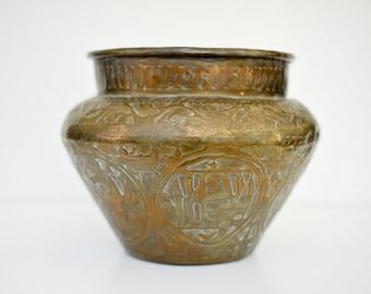 Islamic Memorial Bowl