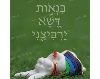 Psalm 23 Hebrew Version Inspirational Biblical Verse Ceramic Bunny Immediate Download Jpeg Format iOS Android Device Screensaver Wallpaper