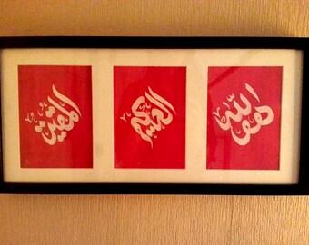 Allah _ Islamic art calligraphy (Names of Allah) Islamic wall art