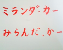 Postcard ~your name in JAPANESE~