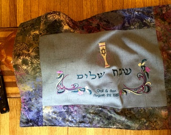 Shabbat Challah cover with custom embroidery. Shabbat shalom in hebrew & couples names with anniversary. Wedding, housewarming gift