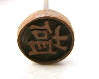 Vintage Japanese Yakiin - Vintage Branding Iron - Metal Stamp - Kanji Stamp - Chinese Character - Japanese Stamp - Salt (F300)