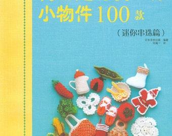 Crochet bead works mini motif pattern - Japanese book (in Chinese language)