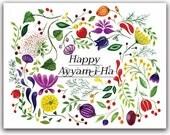 Bahai,Happy Ayyam-ha, Happy Naw Ruz Bahai Holidays