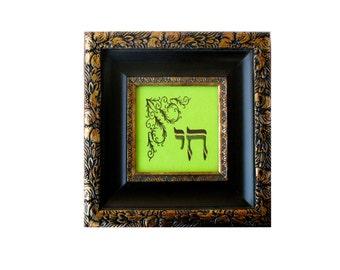 Kaballah, Jewish art, Hebrew, Home decor, Jewish Wall Art ,Judaica Art, Judaica Hand Made, Hebrew Art, Embroidery fonts, Original Israel Art