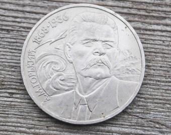 Vintage Soviet Russian coin,One ruble.Maksim Gorkij