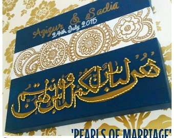 ISLAMIC ART: 'Pearls of Marriage' Personalised Canvas