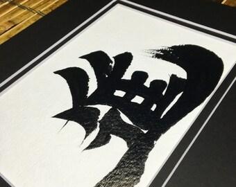 Proceed - Japanese Calligraphy Kanji Art