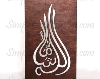 Teardrop MashaAllah Wood Cutout With Stand.