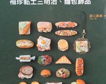 Cute miniature sandwich made of clay by Sakiguchi Mayu Japanese Craft Book (In Chinese)