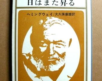 The Sun Also Rises Ernest Hemingway Japanese Edition Paperback Japanese Language  literature