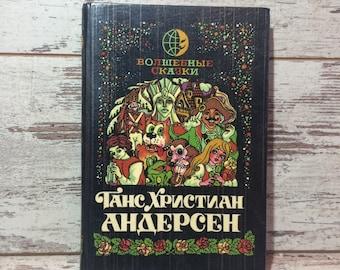 "Hans Christian Andersen ""Fairy Tales"" on Russian - Vintage Soviet Children's book - Kids Book - Children's Fairy Tales"