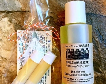 Cleansing Oil and Natural Lip Balm Gift Set