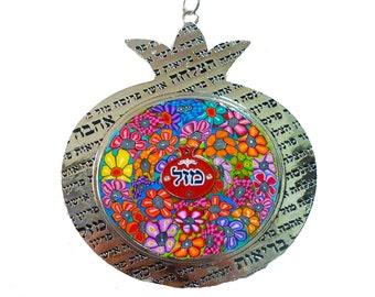Bat Mitzvah gift, pomegranate, Jewish gifts, Judaica gifts, pomegranate decor, Pomegranate wall decor, Pomegranate art, wedding gifts