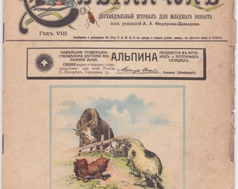 "1900s (!) Children's Magazine ""Firefly"", Apr 15 - 1909 Issue. Paperback, In Pre-Revolutionary Russian Language, 200 pages"