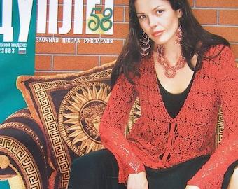 Crochet patterns magazine DUPLET 58 Spring Lace jacket, dress, top, skirt, cardigan