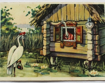 "Illustrator Kuzmin. Vintage Soviet Postcard ""The Heron and the Crane"" Russian folk tale - 1956. Izogiz. House, Lilies, Rushes, Lake"